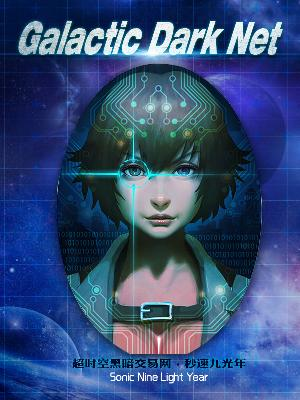 Galactic Dark Net Cover