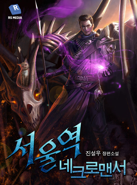 Seoul Stations Necromancer Cover
